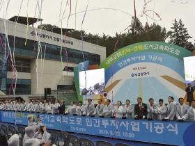 '만덕~센텀 도시고속화도로 민간투자사업' 착공… 부산대개조 첫 삽 뜨다