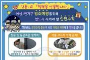 부산경찰청, 여성 1인 가구 범죄예방의 실생활 속 안전수칙 홍보
