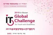 '2019 글로벌장애청소년아이티(IT)챌린지' 개최