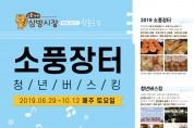 김해 삼방시장, 2019년 주말 '소풍장터' 이벤트 진행
