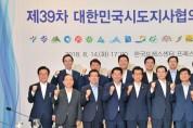 - 지방분권 강화와 민선7기 출범을 알리는 - 제39차 대한민국 시도지사협의회 총회 개최