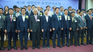 '홍인표' 대구광역시 중구구의회 의원   제3회 휴먼리더대상 '지방자치발전부문 대상' 수상