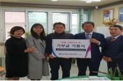 한국산업은행 녹산지점 직원들 따뜻한 나눔 실천