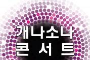 개그맨 전유성의 반려견을 위한 음악회 '개나소나 콘서트' 10주년 공연 8월 4일 열려
