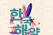 해양레저의 모든 것, 2019한국해양레저쇼 개최