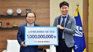 실버스톤 유한회사, 문화소외계층의 문화향유를 위한 문화진흥기금 10억기부