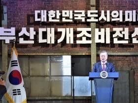 """대한민국 도시의 미래, 부산대개조 비전선포식 """"부산을 통째로 바꾸겠습니다"""""""