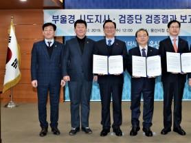 부·울·경 시도지사, 김해신공항 기본계획 절차 백지화·정책변경 한 목소리