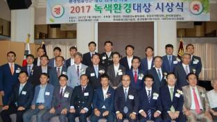 환경법률신문 13주년 창간 행사 및 2018 녹색환경대상 개최