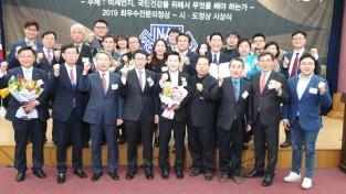대한인신협, '제4회 INAK 언론상' 시상식 개최