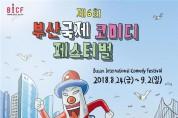해운대에서 미리 만나는 웃음바다!  제6회 부산국제코미디페스티벌 쇼케이스 개최