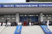 해군참모총장배 전국요트대회 가 열렸다.