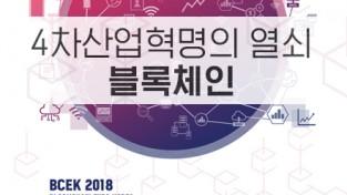 '2018 블록체인엑스포(BCEK 2018)' 개최… 4차산업 ICT 블록체인 기술 한자리에