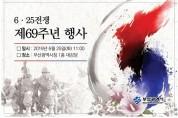 「6․25전쟁 제69주년 행사」희생과 헌신, 평화와 번영으로 보답하겠습니다