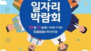 - 조선업퇴직자 및 재위업 희망 중장년층 대상 -  2018 희망일자리박람회 개최
