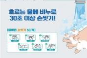 급증하는 인플루엔자, 손 씻기·기침예절·예방접종으로 환절기 건강관리
