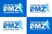 'Tour de DMZ 2018 국제자전거대회'8월 31일 개막
