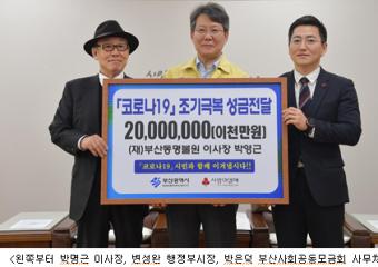 (재)부산동명불원, 코로나19 극복 성금 2천만 원 전달