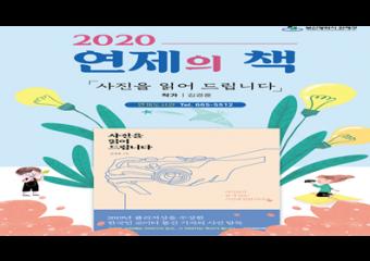 연제구, 2020년『연제의 책』선정
