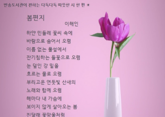반송도서관, 회원들에게 주 1회 따뜻한 시 한 편 보내