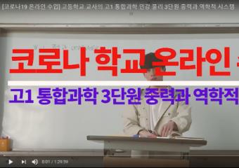 교육청, 고등학교별 다양한 온라인 수업 진행