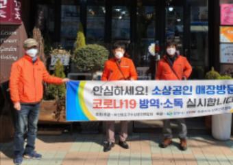 소상공인연합회, 코로나19 확산 방지 '착한방역'실시