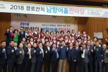 2018년 경로잔치 및 제5회 남항어울한마당'