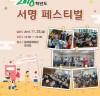 부산 서명초 23일 '서명 페스티벌' 개최