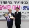 우리글 사랑 자치단체 '대상' 수상