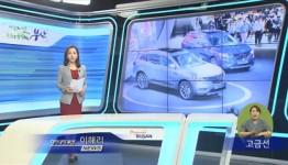 최첨단 전기차 총집결 '국제모터쇼' 대박 예감