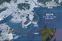 북태평양 6개국 해양경찰(NPCGF) 연합훈련