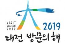 2019 대전방문의 해 로고 디자인 확정