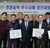 부산항만공사, 2018년 경영실적 우수사례 경진대회 개최
