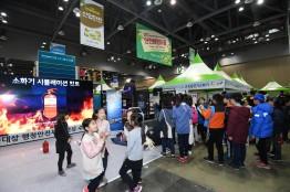 제4회 대한민국 안전산업박람회, 11월 14일부터 16일까지 킨텍스 제1전시장에서 개최