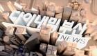 """""""폭염, 소리 없는 재난"""" 긴급재난태세 대응"""