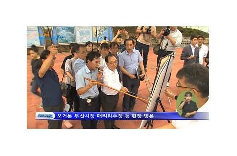"""""""시민 안심하는 맑은 물 공급"""" 온 힘"""