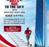 """부산국제금융센터 계단오르기""""Bulls Run To The Sky""""개최"""