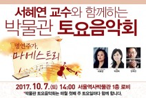 서울역사박물관, 10월 <서혜연 교수와 함께하는 박물관 토요음악회> 개최 안내